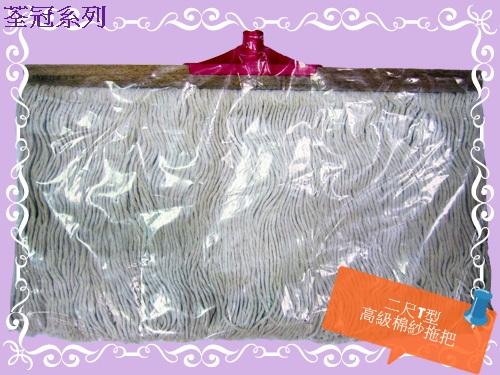"""二尺(24"""")T型高級棉紗拖把"""